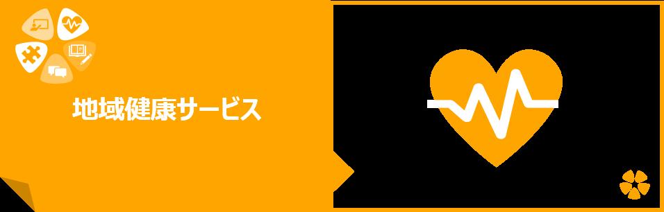 健康オレンジ