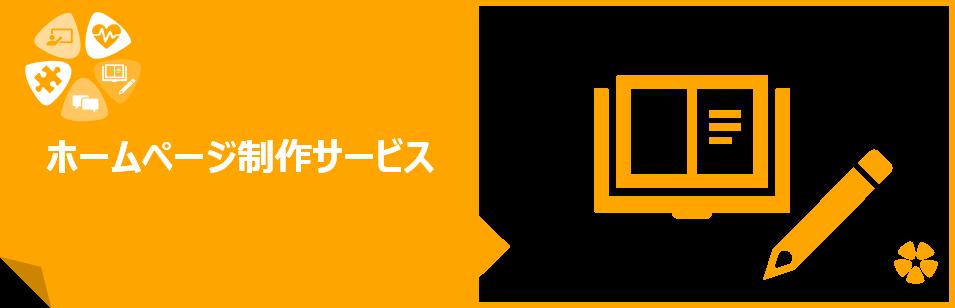 HP作成オレンジ